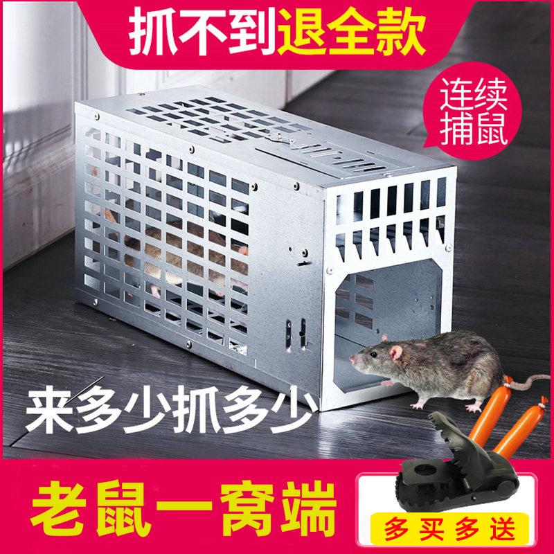 老鼠神器捕鼠笼全自动超强连续捕鼠笼一窝端家用高效灭捉鼠笼夹子