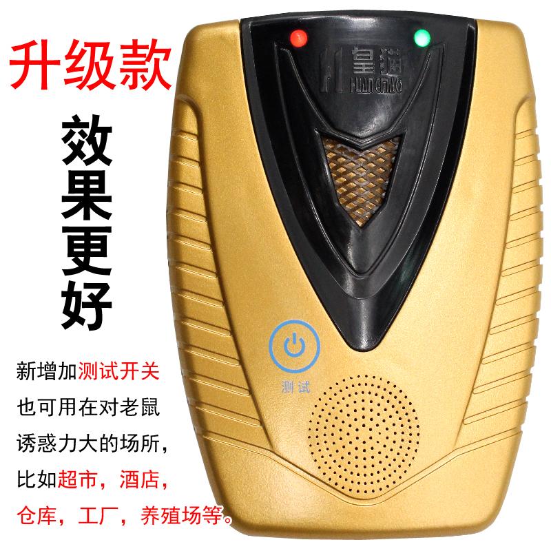 皇猫电子驱鼠器超声波电子猫捕鼠器灭鼠器抓老鼠扑鼠灭鼠工具