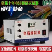 电猫灭鼠器家用高压捕鼠器全自动驱鼠器电子猫老鼠夹捕鼠器