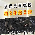 老鼠贴强力粘鼠板灭鼠神器捕鼠魔毯yao颗粒老鼠胶家用药捕鼠器