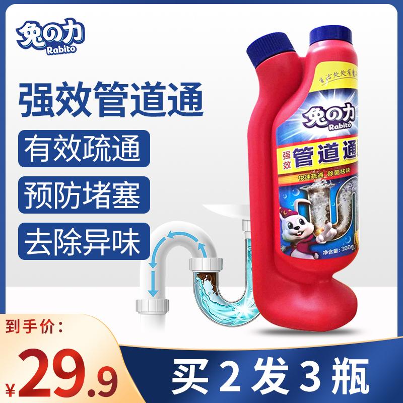 兔力管道疏通剂家用厨房马桶厕所强力溶解堵塞通下水道神器除臭剂