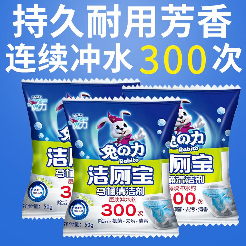 兔力洁厕宝马桶清洁剂家用厕所除臭神器去异味除污垢蓝泡泡洁厕块