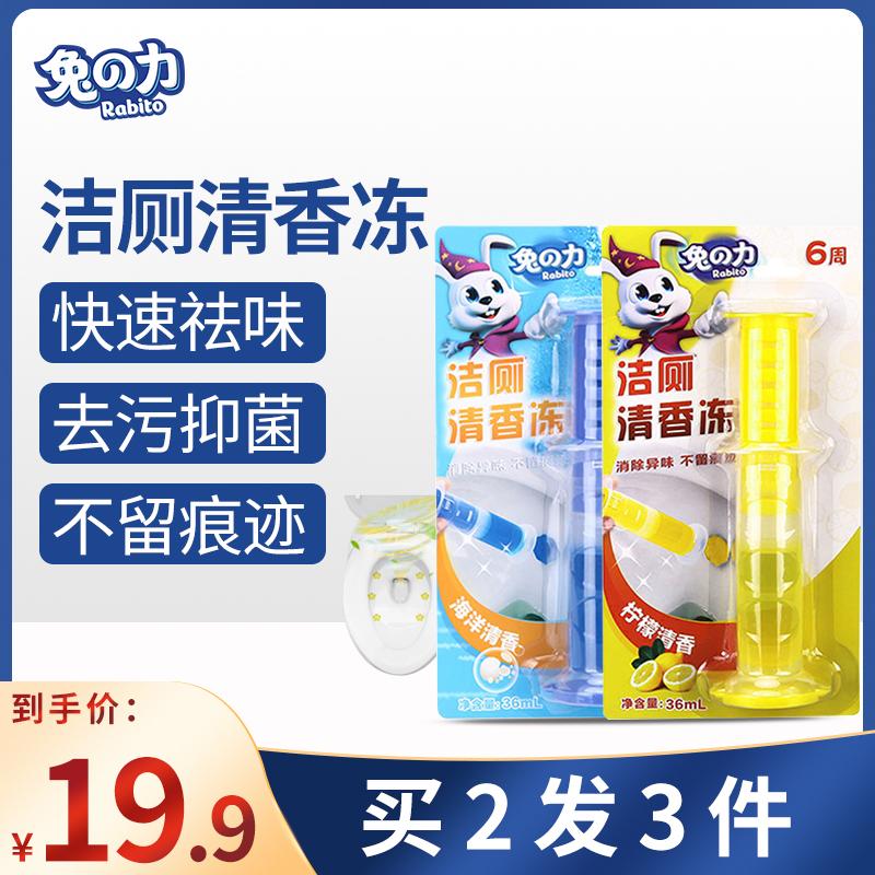 兔之力洁厕清香冻除臭神器去异味清洁剂卫生间马桶小花凝胶型除垢