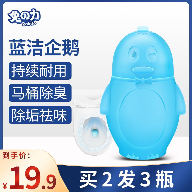 兔力蓝泡泡洁厕宝家用厕所马桶清洁剂除臭神器去异味清香型洁厕灵