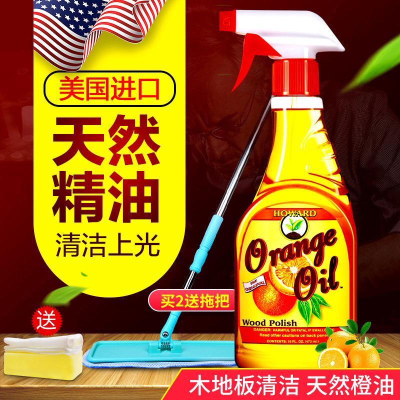 进口天然柠檬油 实木复合地板/家具清洁剂去污抛光保养护理精油