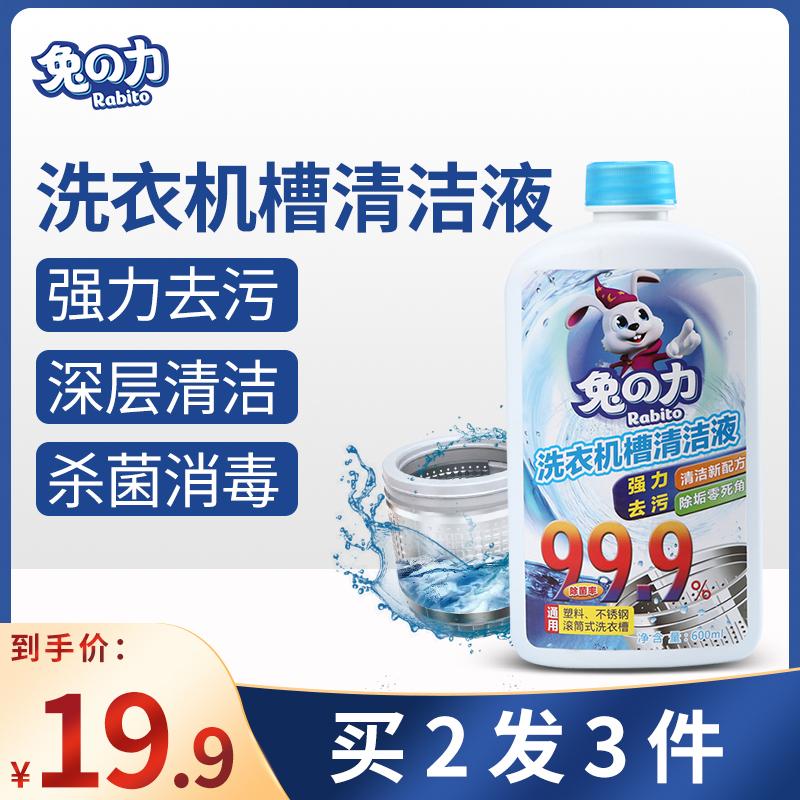 兔力洗衣机槽清洁液体杀菌清洗剂家用全自动滚筒除垢去污抑菌清洁