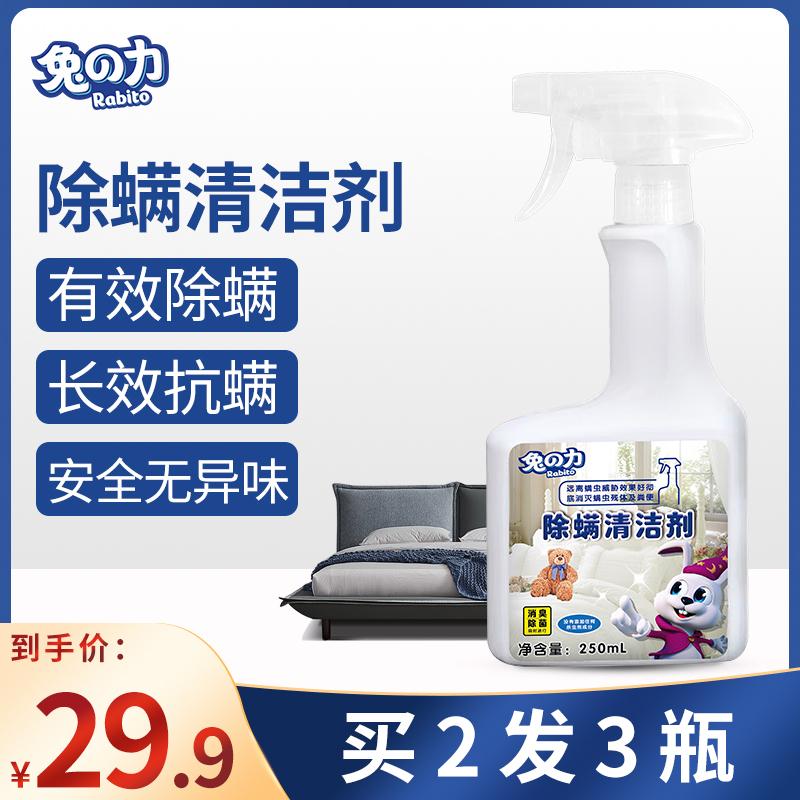 兔力除螨剂除螨虫喷雾清洁剂除菌除臭床上家用去螨虫杀菌免洗神器