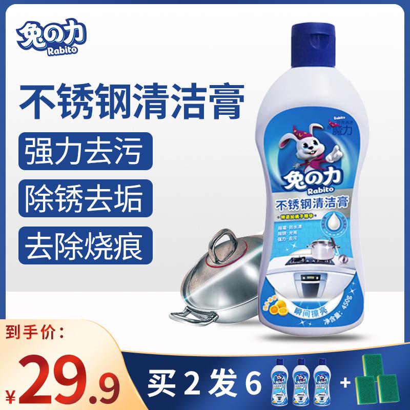 兔之力不锈钢清洁膏家用厨房多功能去污乳剂洗锅底黑垢除烧焦油垢