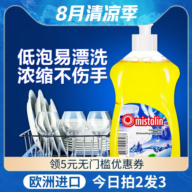 mistolin洗洁精柠檬味家用餐具洗洁精果蔬洗涤剂500ml家庭装