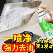 橙乐工坊抽油烟机清洁泡沫清洗剂强力去重油污油渍净厨房去污神器