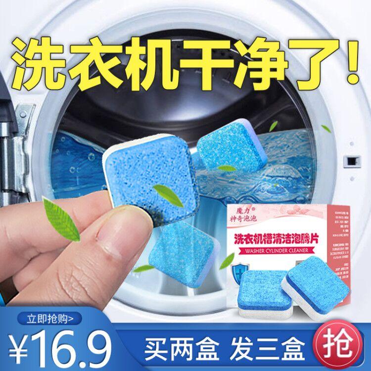 洗衣机槽清洗剂泡腾片家用滚筒式消毒杀菌除垢泡腾清洗片污渍神器