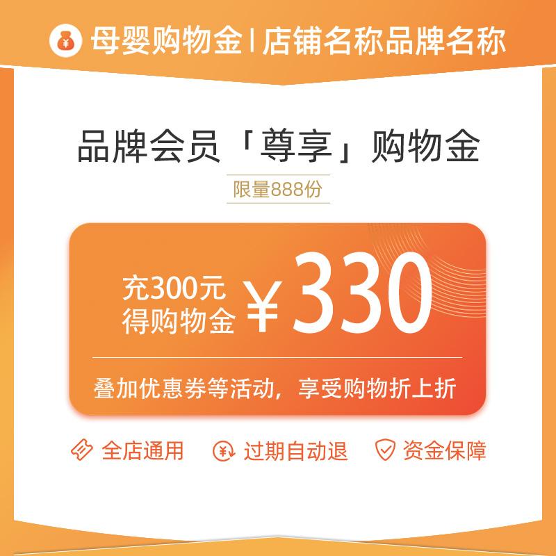 【品牌购物金】CHANTECALIR大公鸡管家专属购物金-全店通用