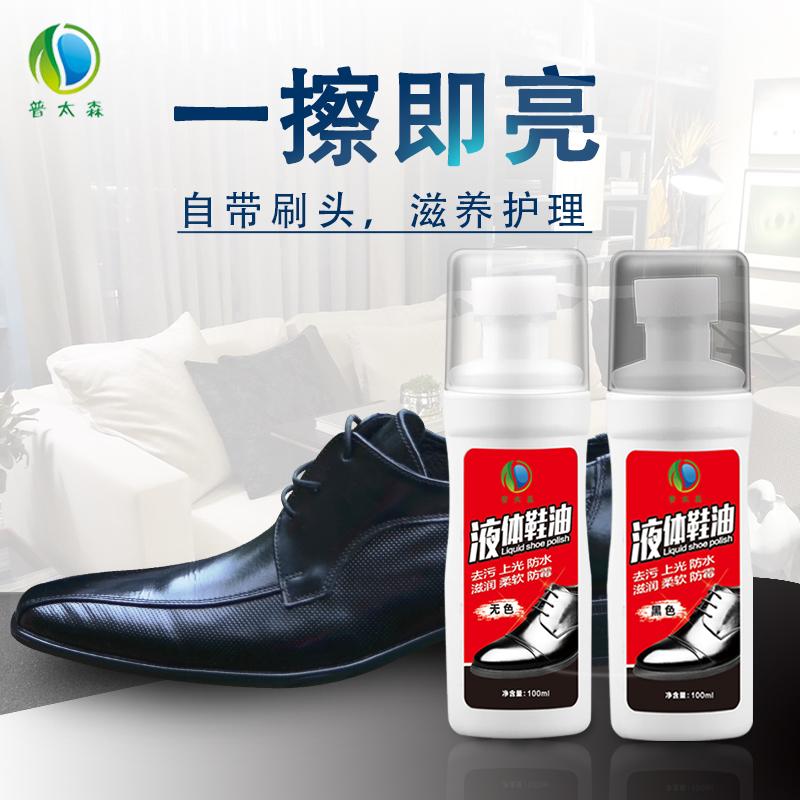 鞋油液体黑色无色棕色擦鞋神器皮鞋油男擦皮鞋真皮通用刷鞋保养油