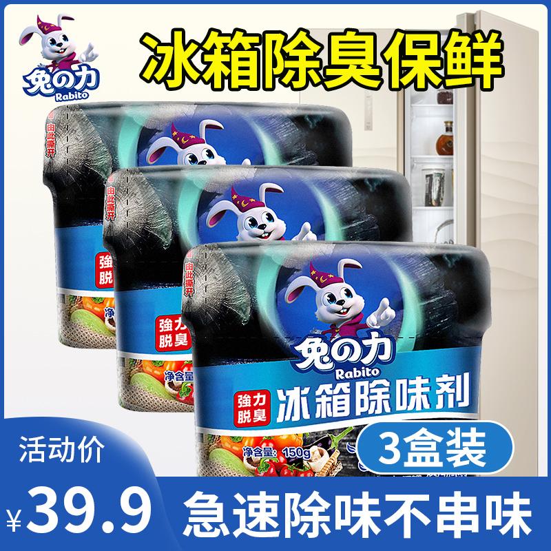 3盒装兔力冰箱除味剂家用厨房保鲜去异味除臭盒活性炭胶去味清洁