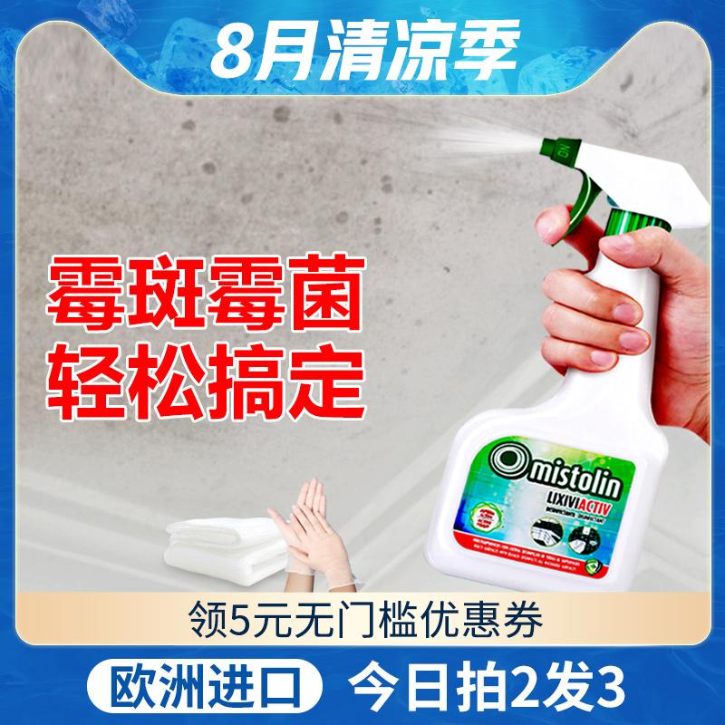 墙体除霉剂墙面霉点发霉除霉神器家用防霉清除去霉斑霉菌清洁喷雾