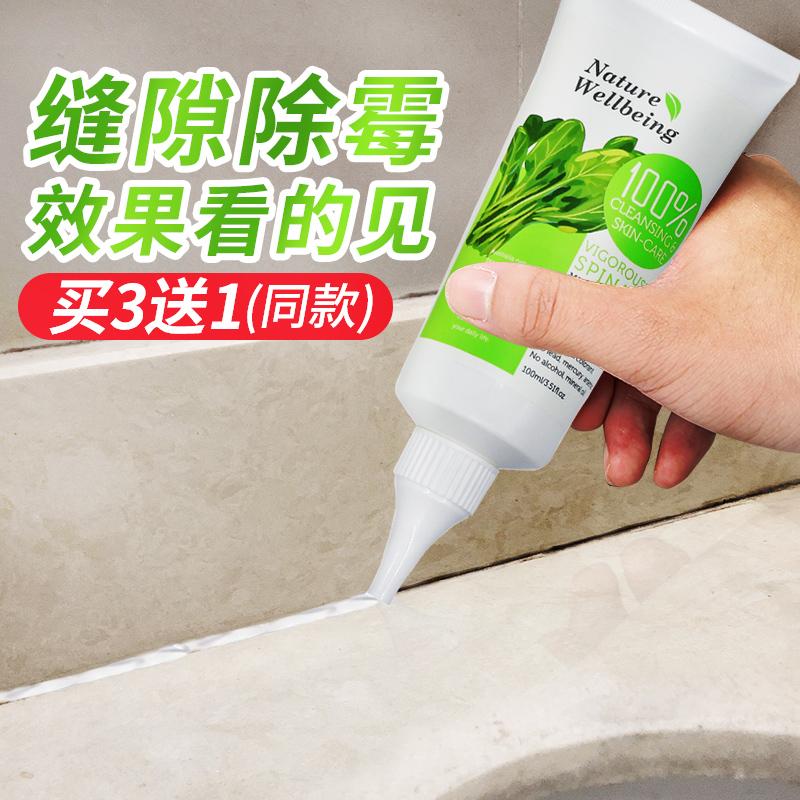 去霉斑霉菌清洁剂冰箱厨房除霉剂除黑洗手池瓷砖缝隙防霉啫喱神器