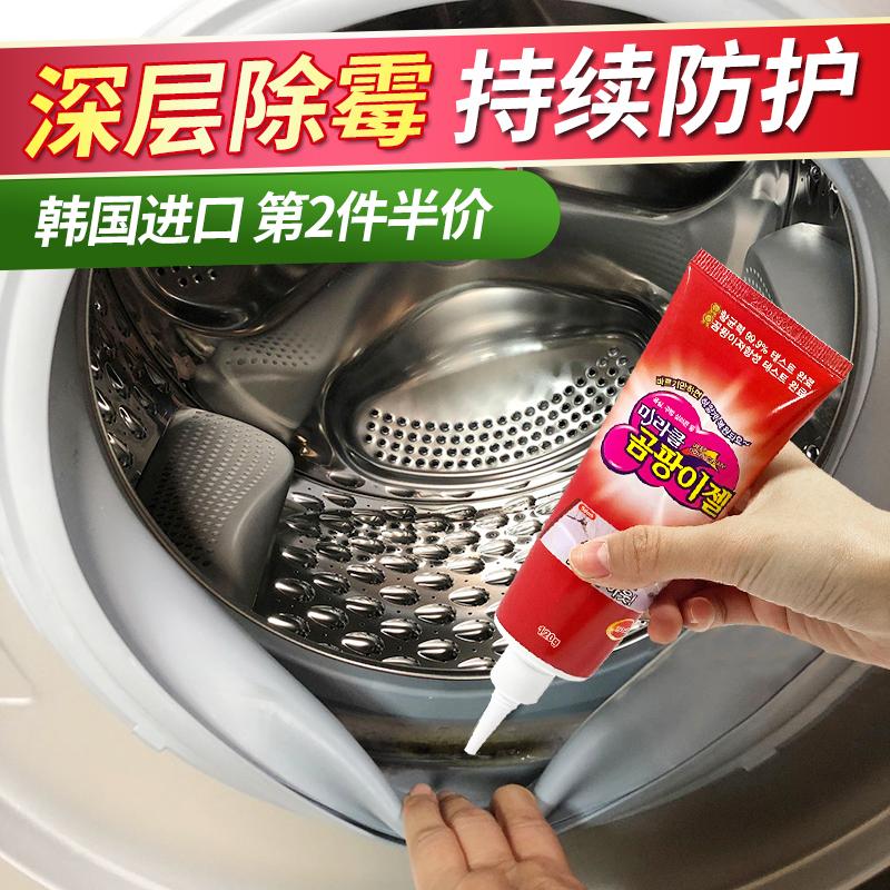 除霉啫喱去霉神器除霉菌去霉斑洗衣机密封圈除霉剂墙体卫生间厨房