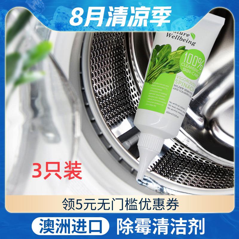 清洗冰箱封条清洁神器去霉除垢厨房霉菌浴室洗手台瓷砖除霉剂家用