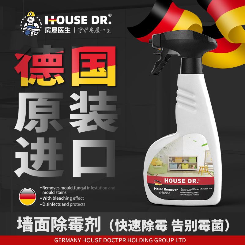 房屋医生德国原装进口除霉剂墙体面壁纸潮发霉斑清洁剂防去菌神器