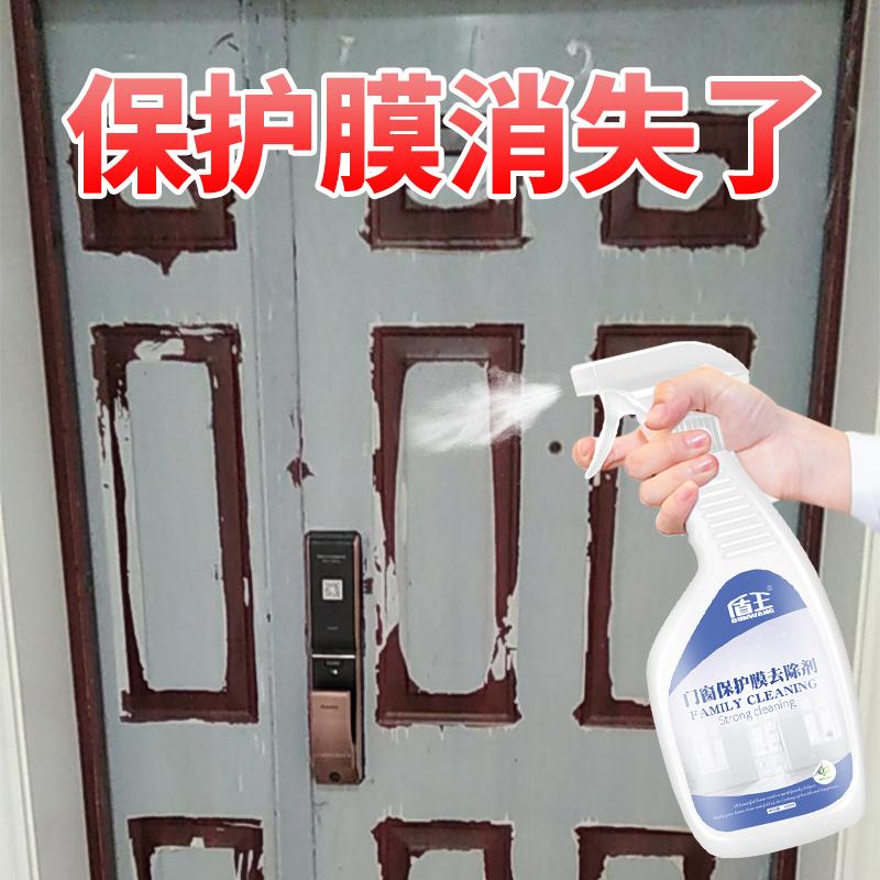 不锈钢门保护膜除胶剂铝合金门窗薄膜去除塑钢贴纸老化清洗剂家用