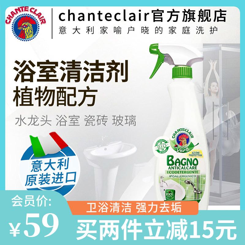 浴室清除去水垢清洁剂浴缸强力去污除垢玻璃瓷砖清洗不锈钢除水垢