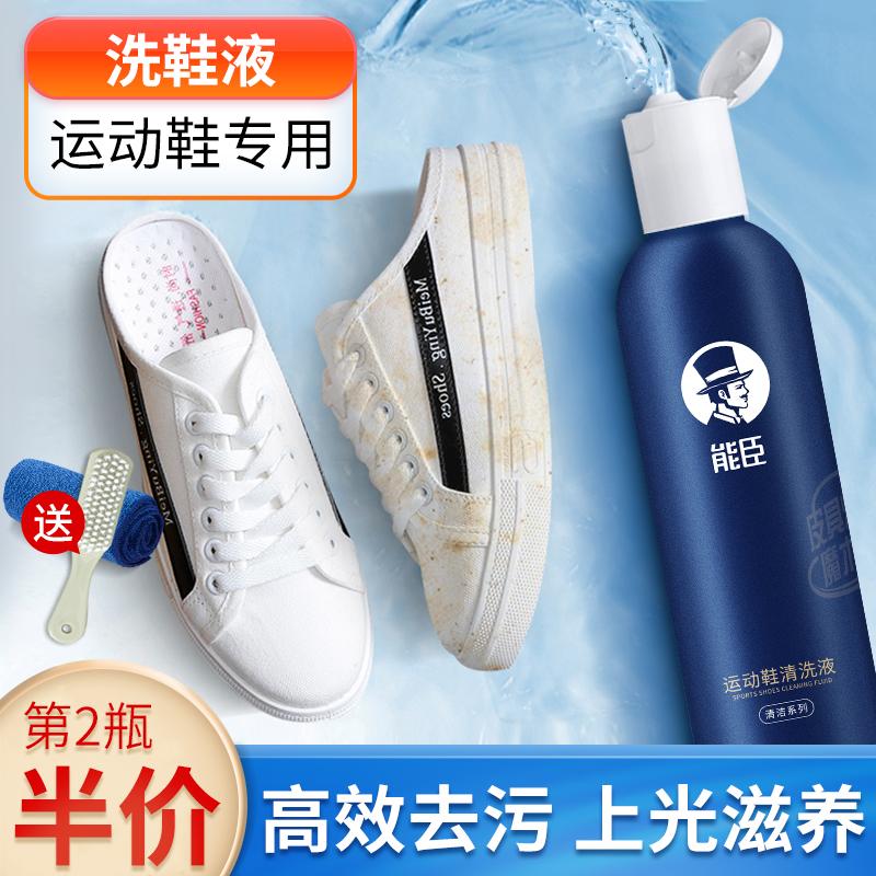 洗小白鞋神器白鞋网面擦鞋运动椰子泡沫刷鞋液洗鞋清洁球鞋清洗剂