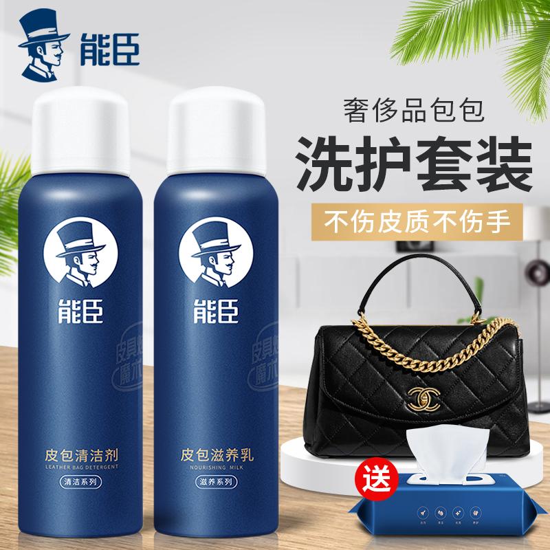 皮包清洁剂去污保养油皮革皮具清洗包奢侈品包包真皮护理液剂