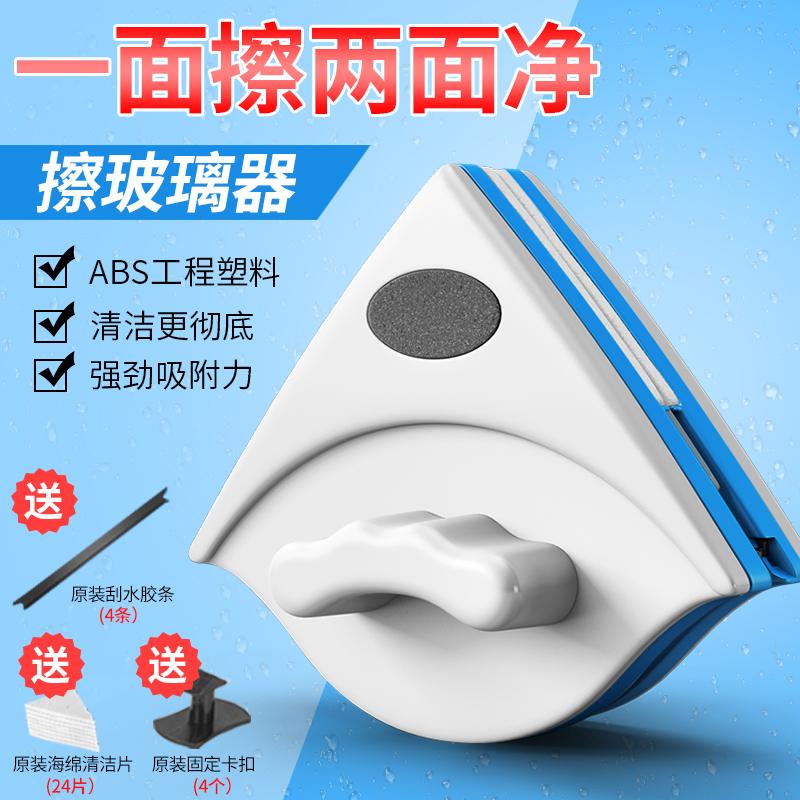 擦玻璃器强磁家用高楼高层双层刷刮搽清洁清洗工具双面擦窗户神器