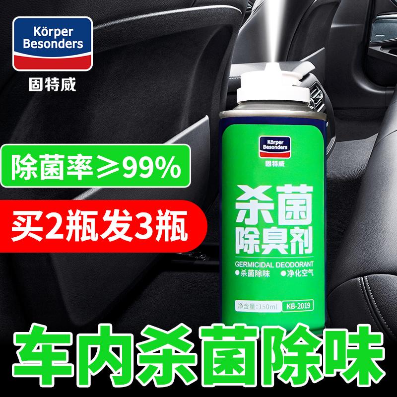 车内除味汽车消毒杀菌除臭车用去菌空调喷雾除异味神器空气清新剂