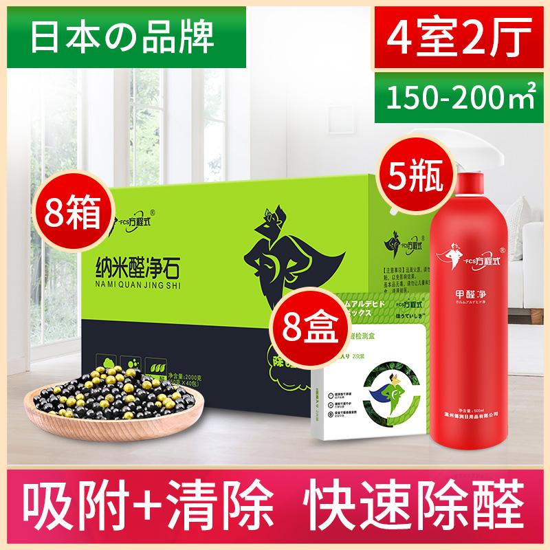 甲醛清除剂家用活性炭除甲醛净化空气竹炭包活性炭包除味强力型