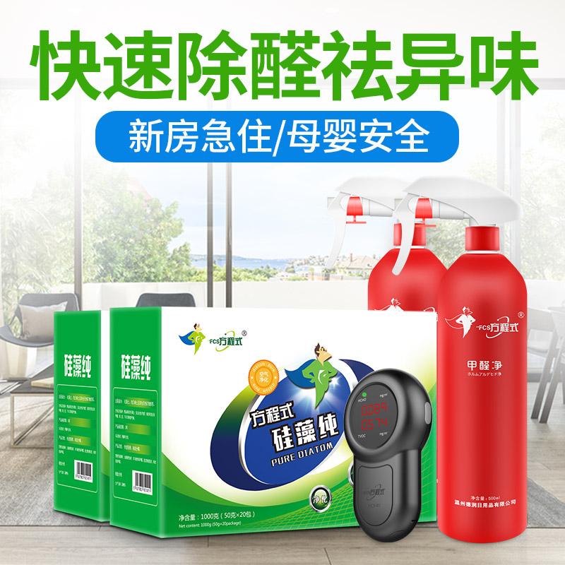 方程式甲醛清除剂家用强力型硅藻纯活性炭包去除甲醛新房装修除味