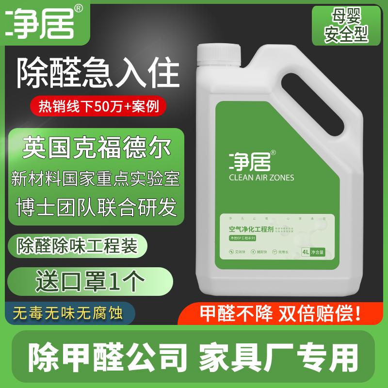 净居家用去除甲醛清除剂新房装修去油漆味消苯tvoc4L大容量工程装