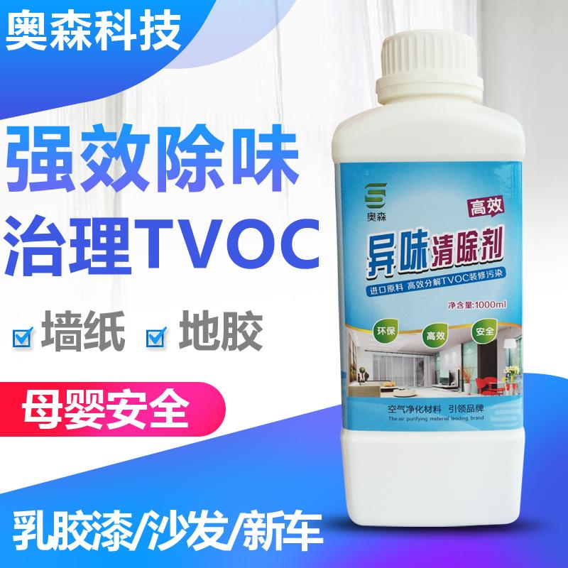 装修除味剂乳胶漆地毯除味光触媒除甲醛地胶沙发除味新房除异味