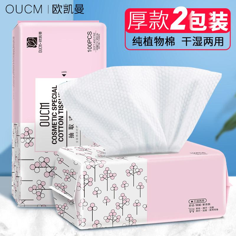 一次性洗脸巾女纯棉美容洗面巾纸抽取式家用无菌化妆棉擦脸洁面巾
