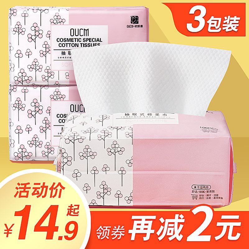 3包洗脸巾女一次性纯棉加厚洗面卸妆棉无菌洁面巾纸擦脸巾抽取式