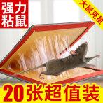 老鼠贴超强力加诱饵粘鼠板老鼠一窝端捉抓老鼠家用灭鼠捕鼠器耗子