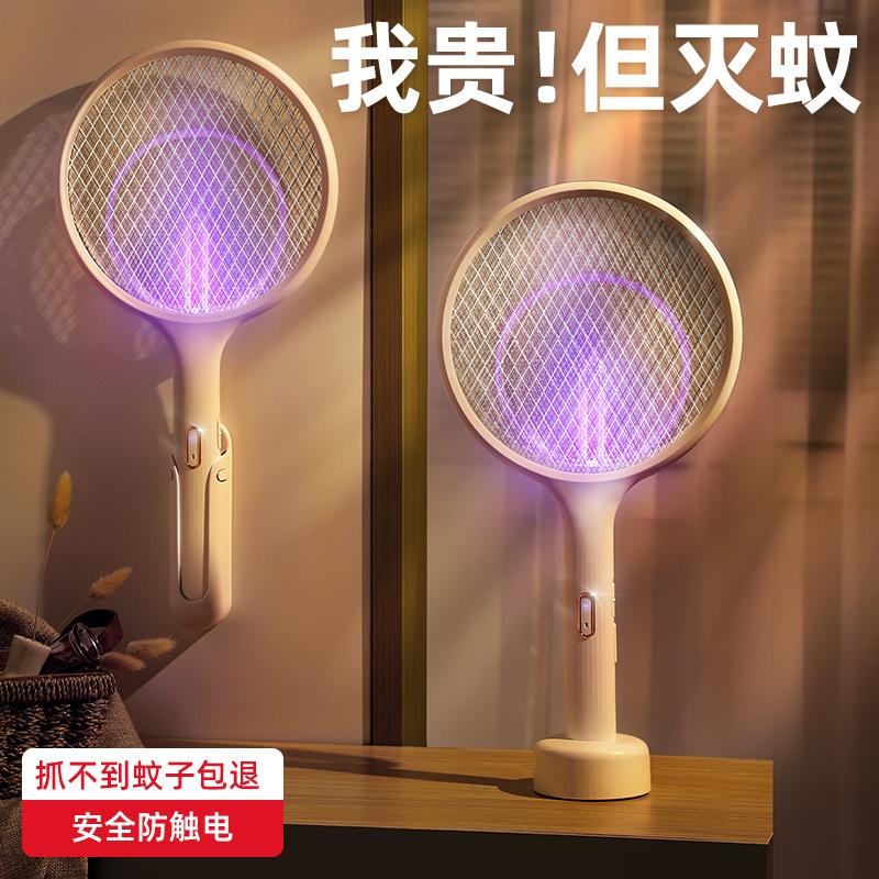 电蚊拍充电式家用强力灭蚊灯二合一两用诱蚊子驱打神器电蝇苍蝇拍