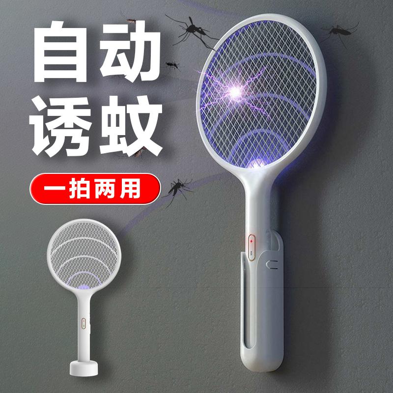 小米电蚊拍充电式家用强力质零电苍蝇拍驱蚊灯多功能灭蚊子电蝇拍