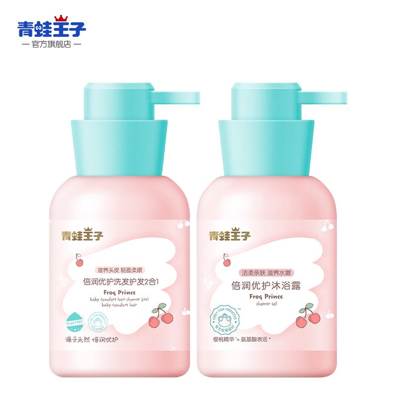 青蛙王子儿童洗发水儿6 12岁女孩宝宝专用洗发沐浴露樱桃味护发素