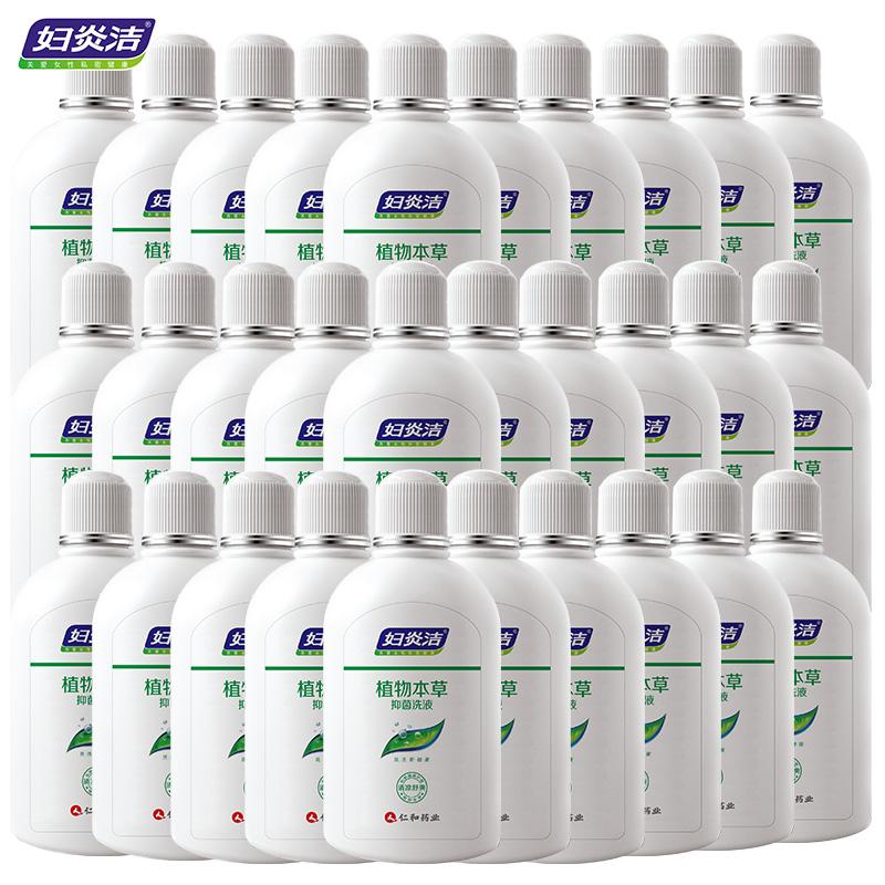 妇炎洁清洗液本草抑菌经典私处洗护液380ml*30瓶量贩装