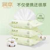 【U先试用】润本婴儿手口湿巾小包便携随身装3包共60抽