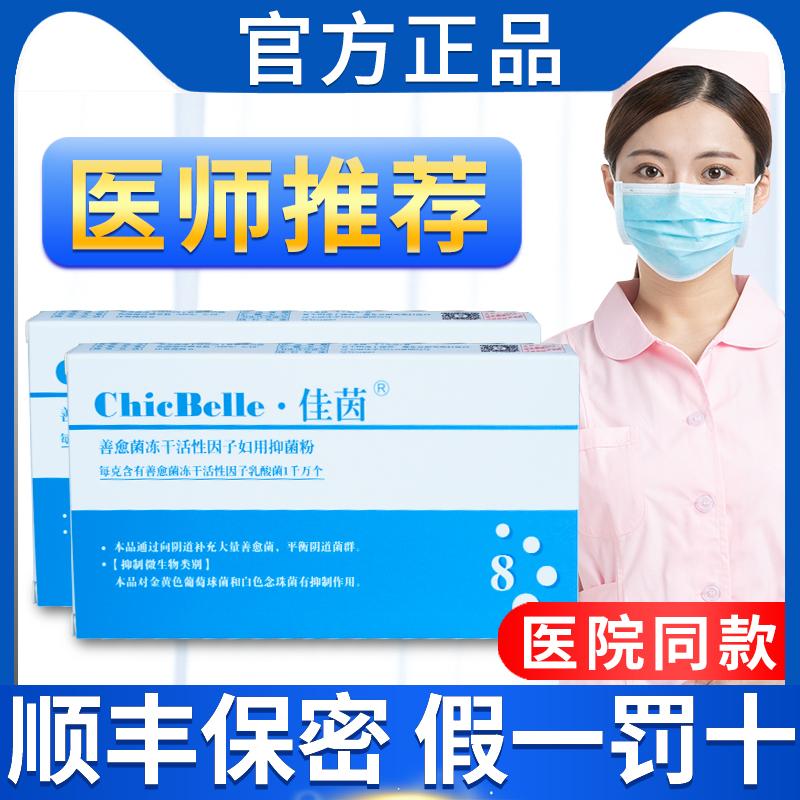 佳茵官网正品益生菌乳酸菌德沃妇科阴道凝胶女性私处洗液护理胶囊