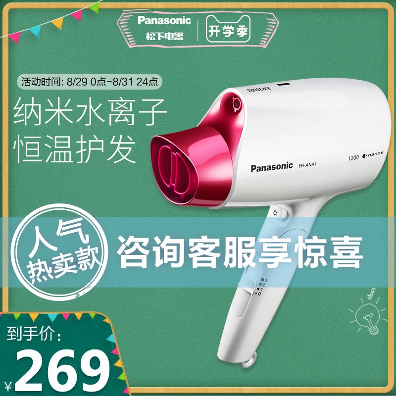 Panasonic/松下电吹风机纳米水离子恒温家用宿舍吹风机EH-ANA1