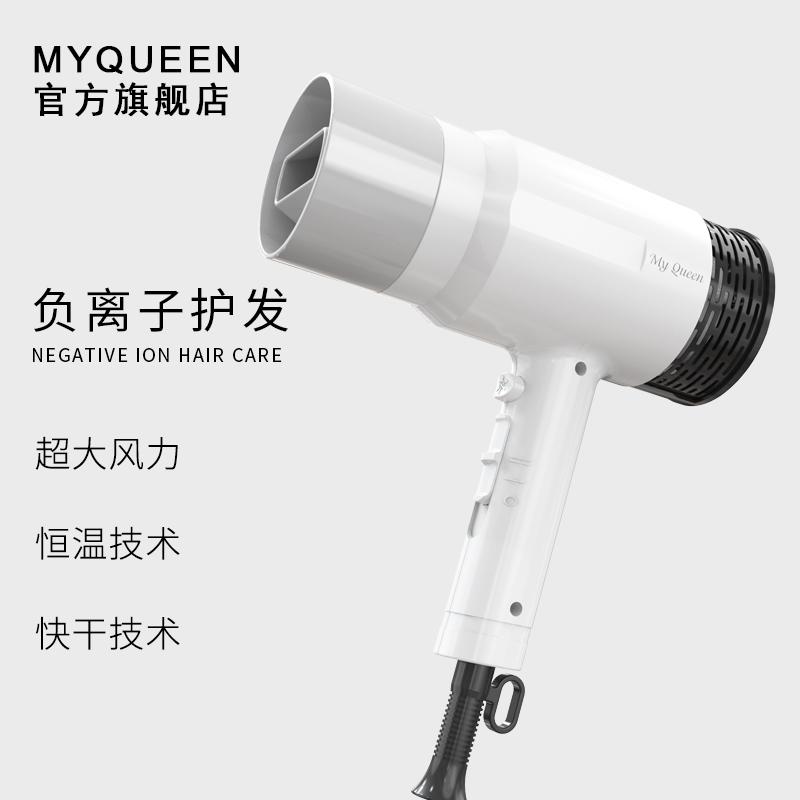 MyQueen电吹风机家用大功率宿舍用学生负离子护发廊静音冷热风筒