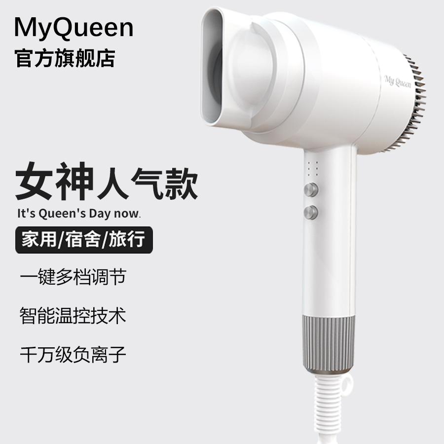 My Queen电吹风机家用大功率负离子护发不伤发廊宿舍用学生吹风筒
