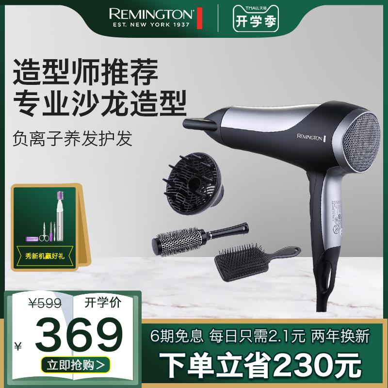 雷明顿Remington离子电吹风机套装直卷发造型恒温家用大功率5017