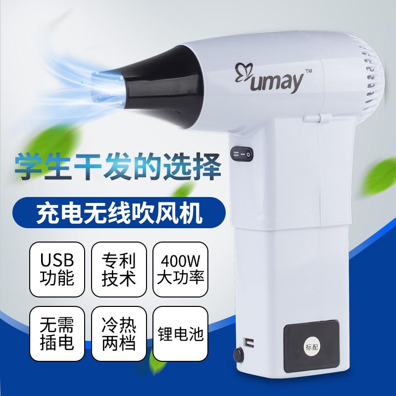 UMAY/由魅电吹风机家用可折叠吹风筒便携式锂电池学生宿舍吹风机