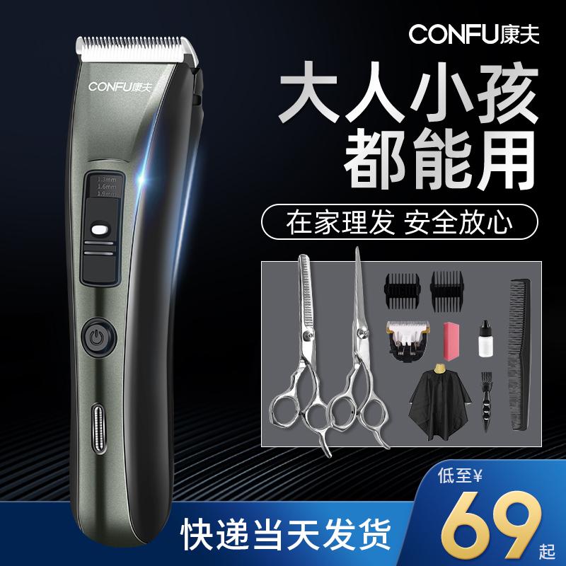 康夫理发器电推剪家用电动剃头发刀充电式推子专业儿童神器自己剪