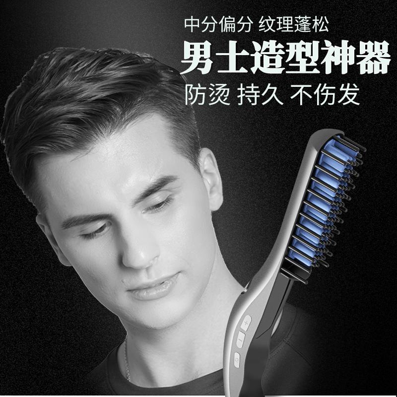 卷发棒男士专用短发蓬松烫发棒直发迷小型中分小夹板男生美发神器