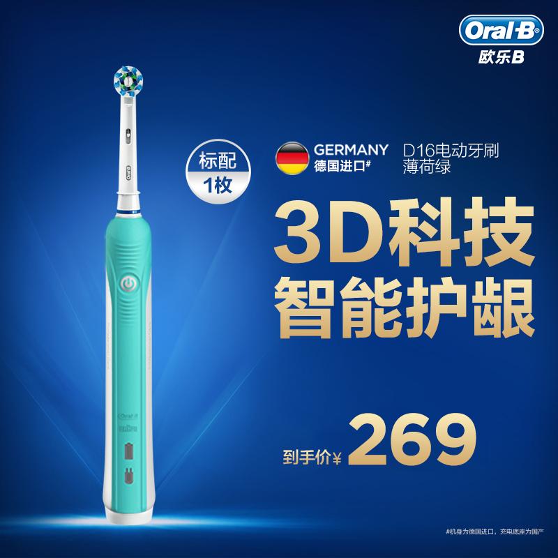 博朗欧乐B/OralB成人电动牙刷D16薄荷绿 充电式家用自动牙刷3D